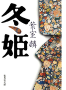 冬姫(集英社文庫)