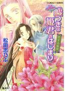 平安ロマンティック・ミステリー 嘘つきは姫君のはじまり 恋する後宮(コバルト文庫)