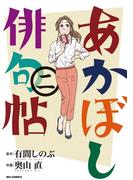 あかぼし俳句帖 2(ビッグコミックス)
