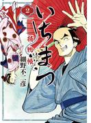いちまつ捕物帳 2(ビッグコミックス)