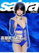 グラビア戦隊 キャンレンジャー 喜屋武ちあき19 [sabra net e-Book](sabra net)