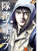隊務スリップ 5(ビッグコミックス)