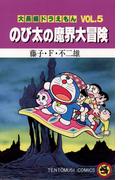 大長編ドラえもん5 のび太の魔界大冒険(てんとう虫コミックス)