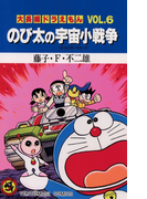 大長編ドラえもん6 のび太の宇宙小戦争(てんとう虫コミックス)