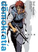 デモクラティア 5(ビッグコミックス)