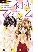 初恋マイホーム 2(ちゃおコミックス)