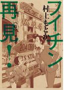 フイチン再見! 6(ビッグコミックス)