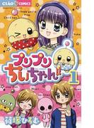 プリプリちぃちゃん!! 1(ちゃおコミックス)