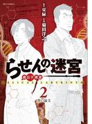 らせんの迷宮ー遺伝子捜査ー 2(ビッグコミックス)