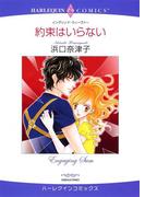 危険な恋セット vol.4(ハーレクインコミックス)