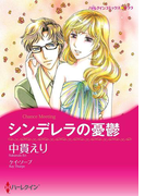幸せ絶頂からの転落 テーマセット vol.1(ハーレクインコミックス)