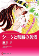 幸せ絶頂からの転落 テーマセット vol.3(ハーレクインコミックス)