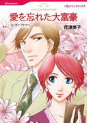 大富豪 ヒーローセット vol.6(ハーレクインコミックス)