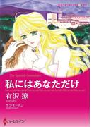 ドクターヒーローセット vol.1(ハーレクインコミックス)