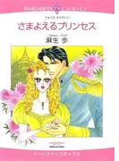 プリンセスヒロインセット vol.6(ハーレクインコミックス)