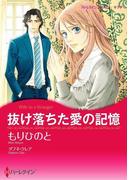 ロスト・メモリー テーマセット vol.1(ハーレクインコミックス)