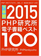 PHP研究所電子書籍ベスト100 2015下半期(PHP電子)