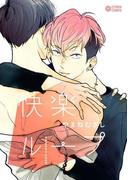 快楽ループ(シトロンコミックス)
