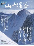 月刊山と溪谷 2016年1月号【デジタル(電子)版】