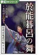 【41-45セット】百夜・百鬼夜行帖シリーズ(九十九神曼荼羅シリーズ/夢幻∞シリーズ)