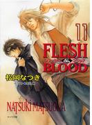 【11-15セット】FLESH & BLOOD(キャラ文庫)