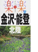 金沢・能登・北陸 2015改訂2版