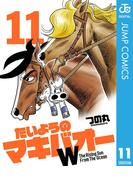 【11-15セット】たいようのマキバオーW(ジャンプコミックスDIGITAL)