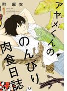 【全1-6セット】アヤメくんののんびり肉食日誌(フィールコミックス)