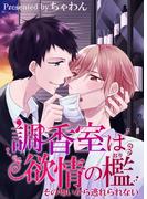 【全1-2セット】調香室は欲情の檻~その匂いから逃れられない~(BL☆美少年ブック)