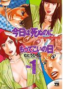 【全1-3セット】今日は死ぬのにもってこいの日(ヤングチャンピオン・コミックス)