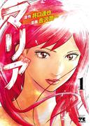 【全1-5セット】マリア(ヤングチャンピオン・コミックス)