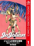 【全1-6セット】ジョジョの奇妙な冒険 第8部 カラー版(ジャンプコミックスDIGITAL)