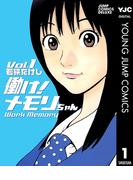 【全1-2セット】働け!メモリちゃん(ヤングジャンプコミックスDIGITAL)