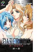 【全1-2セット】DARCROWSシリーズ(e-Color Comic)