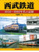 西武鉄道 1950〜1980年代の記録