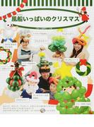 風船いっぱいのクリスマス (風船の楽しさいっぱいシリーズ)