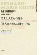 コルテス戯曲選 3 黒人と犬どもの闘争/プロローグ