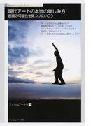 現代アートの本当の楽しみ方 表現の可能性を見つけにいこう (Next Creator Book)