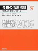 今日の治療指針 私はこう治療している 2016