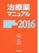 治療薬マニュアル 2016