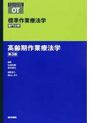 標準作業療法学 専門分野 OT 第3版 高齢期作業療法学