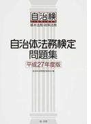 自治体法務検定問題集 基本法務・政策法務 平成27年度版