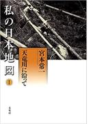 私の日本地図 1 天竜川に沿って (宮本常一著作集別集)