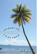 シナモンロールにハチミツをかけて 太平洋で最も偉大なダイバーとボクたち、そして幸せな死別の物語 (銀鈴叢書 ライフデザインシリーズ)(ライフデザインシリーズ)