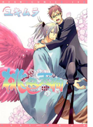 桃色天狗(12)(ディアプラス・コミックス)
