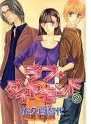 ラフ・ダイヤモンド(20)(WINGS COMICS(ウィングスコミックス))