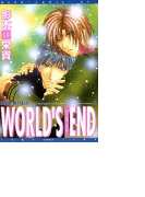 WORLD'S END(1)