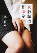 女教師の相談室 (二見文庫)(二見文庫)