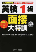 英検1級面接大特訓 二次試験対策合格への徹底トレーニングBOOK