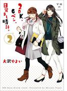 2DK、Gペン、目覚まし時計。(2)(百合姫コミックス)